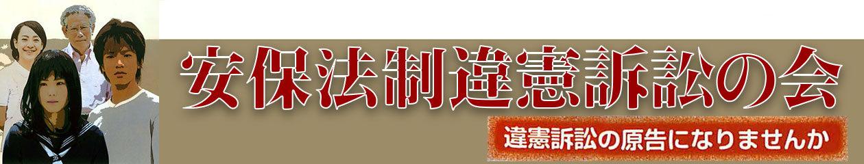 安保法制違憲訴訟の会